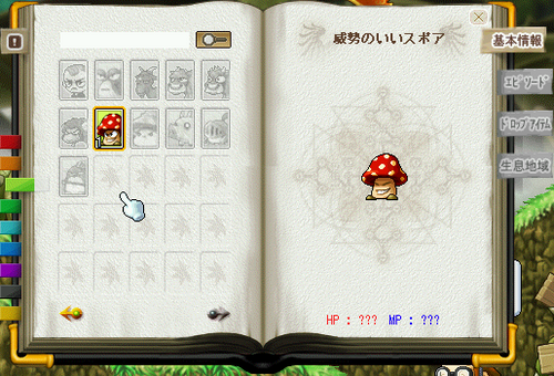 MapleStory 2010-01-14 00-36-44-54.png