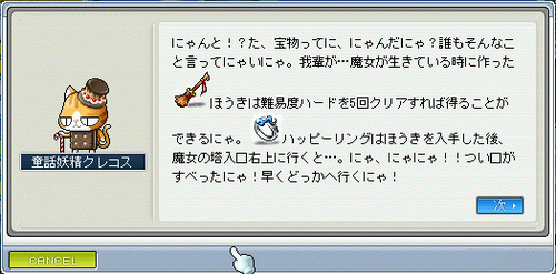 MapleStory 2010-01-15 21-06-15-07.png