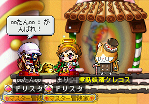 MapleStory 2010-01-15 22-56-19-50.png