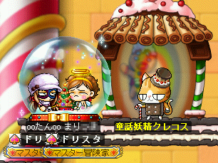 MapleStory 2010-01-15 22-56-51-98.png