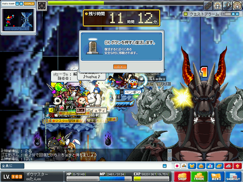 MapleStory 2010-01-16 10-13-20-75.png