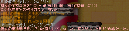 MapleStory 2010-01-16 21-16-29-14.png