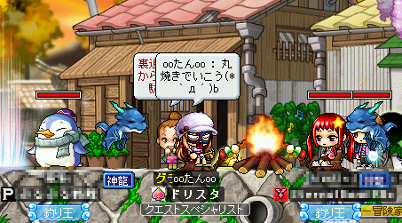 MapleStory 2010-01-18 22-53-52-57.png