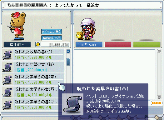 MapleStory 2010-01-22 23-43-13-98.png