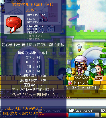 MapleStory 2010-01-23 00-47-36-64.png