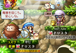 MapleStory 2010-01-23 00-54-02-65.png