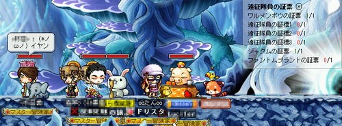 MapleStory 2010-01-23 10-59-41-50.png