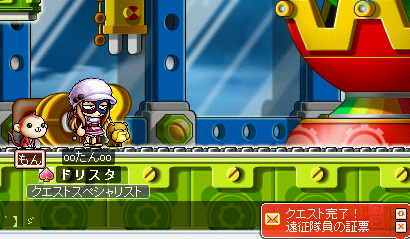 MapleStory 2010-01-23 22-40-41-56.png