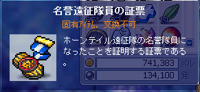 MapleStory 2010-01-24 09-52-51-43.png