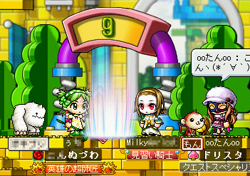 MapleStory 2010-01-24 21-47-53-90.png