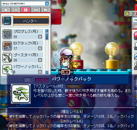 MapleStory 2010-02-05 23-27-57-73.png