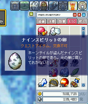 MapleStory 2010-02-11 11-14-26-76.png