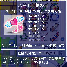 MapleStory 2010-02-12 22-50-27-15.png