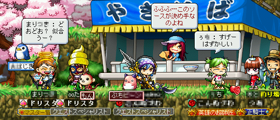 MapleStory 2010-02-12 23-00-17-21.png