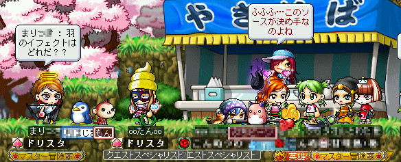 MapleStory 2010-02-12 23-01-52-06.png