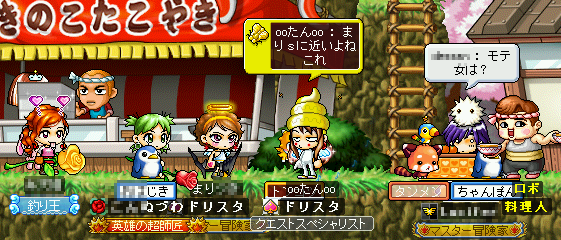 MapleStory 2010-02-12 23-26-23-68.png