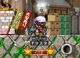 MapleStory 2010-02-26 21-15-10-50.png