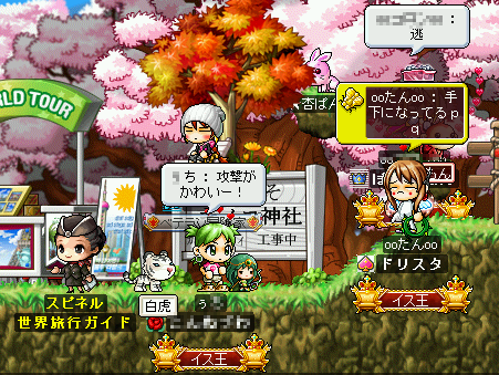 MapleStory 2010-02-26 21-37-51-10.png