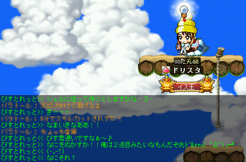 MapleStory 2010-02-27 00-47-09-56.png