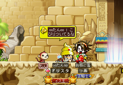 MapleStory 2010-03-06 00-16-02-01.png