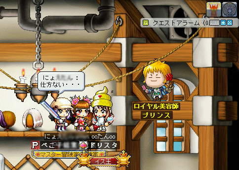 MapleStory 2010-03-06 11-11-10-59.png