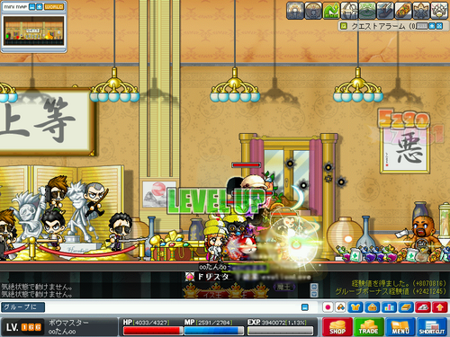 MapleStory 2010-03-06 20-17-08-34.png