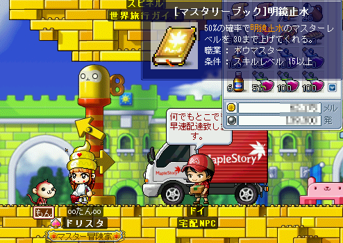 MapleStory 2010-03-26 22-08-54-07.png