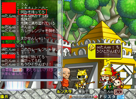 MapleStory 2010-04-04 17-50-13-41.png