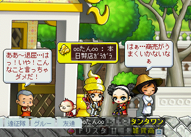 MapleStory 2010-04-09 23-59-52-28.png