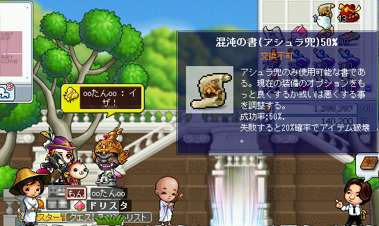 MapleStory 2010-04-10 16-16-20-18.png