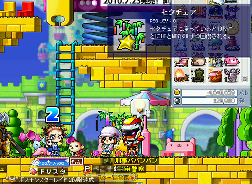 MapleStory 2010-07-02 21-09-24-34.png