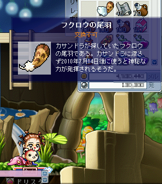 MapleStory 2010-07-09 22-38-14-96.png
