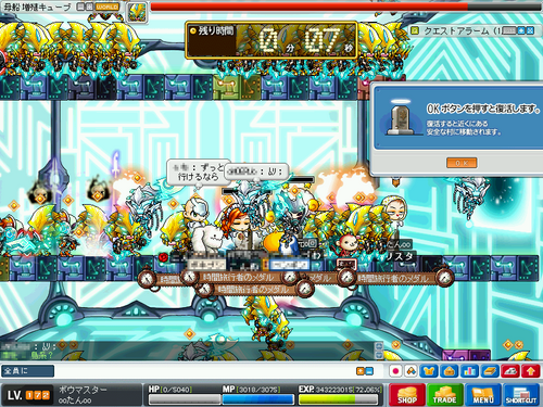 MapleStory 2010-10-27 00-37-30-18.png