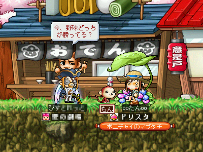 MapleStory 2009-07-05 22-45-27-32.png