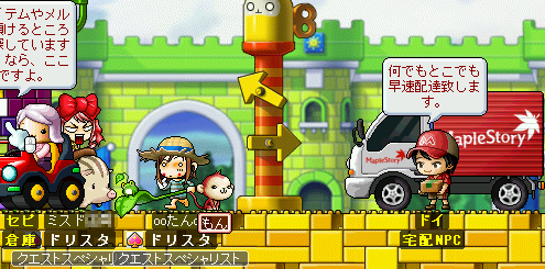 MapleStory 2009-07-05 23-02-15-26.png