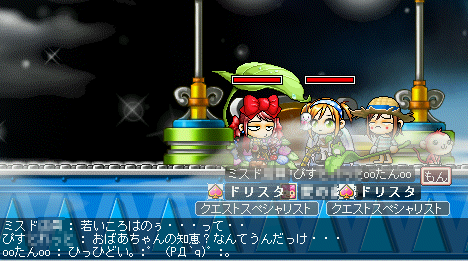 MapleStory 2009-07-05 23-54-36-10.png