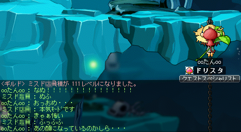 MapleStory 2009-07-18 15-08-05-54.png