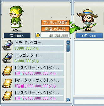 MapleStory 2009-07-18 22-59-57-62.png