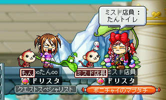 MapleStory 2009-07-24 23-35-00-07.png