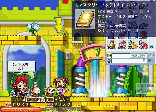 MapleStory 2009-07-25 01-05-04-33.png