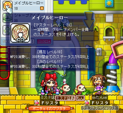 MapleStory 2009-07-25 01-06-26-24.png
