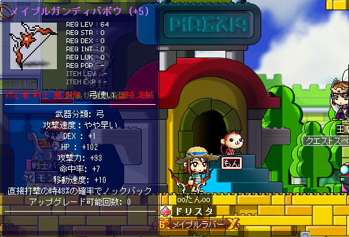 MapleStory 2009-08-30 18-09-22-37.png
