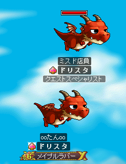 MapleStory 2009-09-05 00-21-36-09.png
