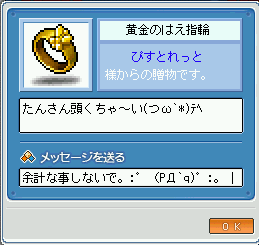 MapleStory 2010-02-11 22-17-14-42.png