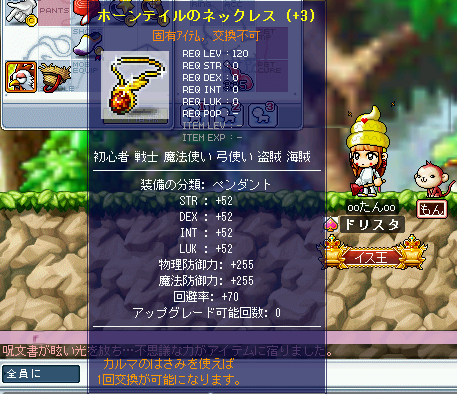 MapleStory 2010-03-20 10-59-30-68.png