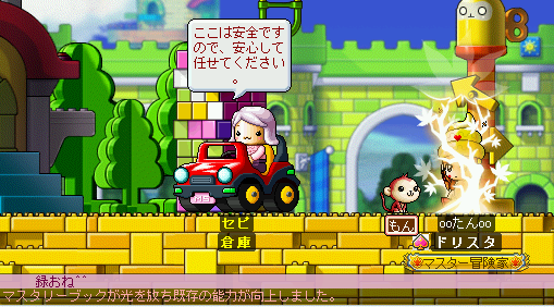 MapleStory 2010-03-26 22-09-03-45.png