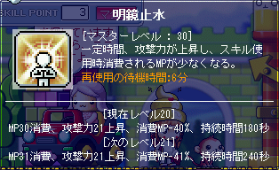 MapleStory 2010-03-26 22-09-24-96.png