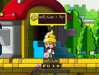 MapleStory 2010-03-28 23-34-03-01.png