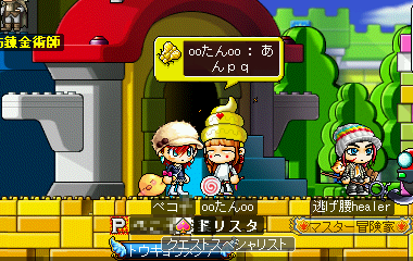 MapleStory 2010-03-28 23-36-27-96.png