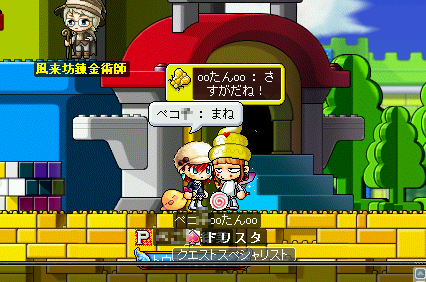 MapleStory 2010-03-28 23-41-18-76.png